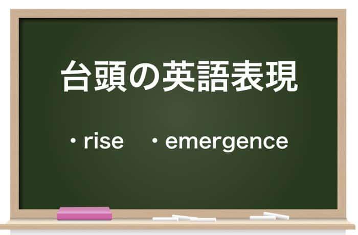 台頭の英語表現