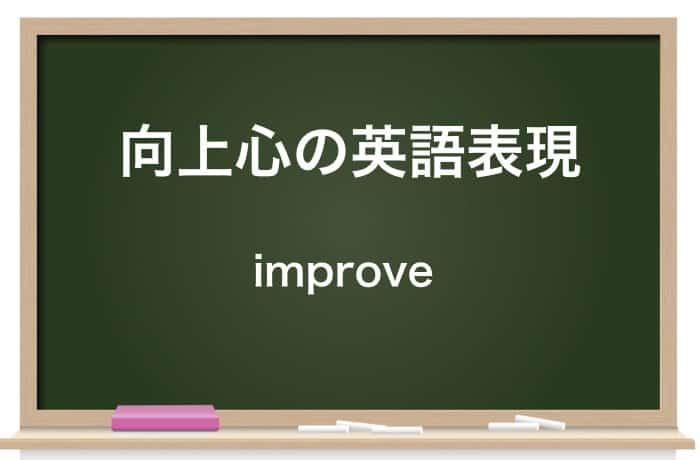 向上心の英語表現