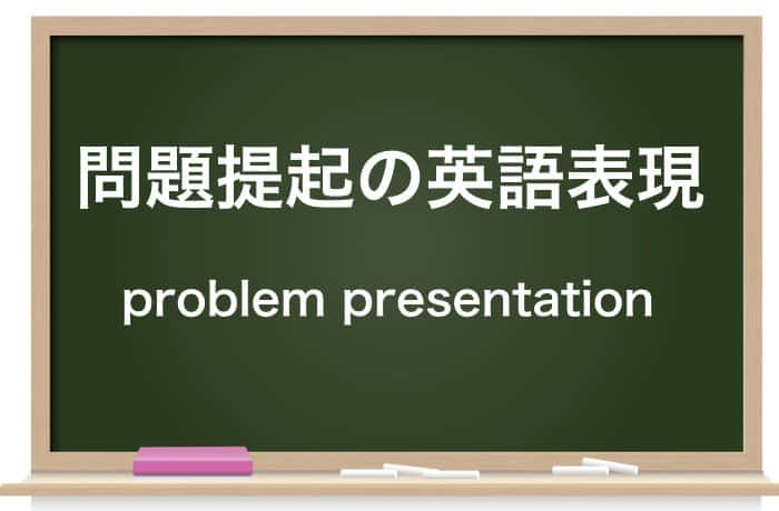 問題提起の英語表現