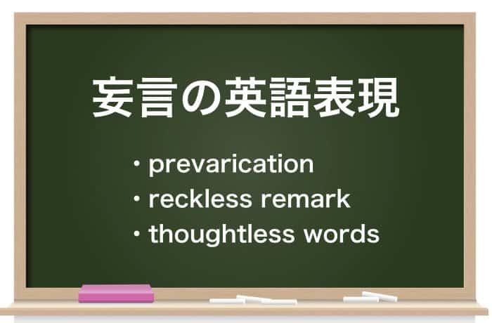 妄言の英語表現