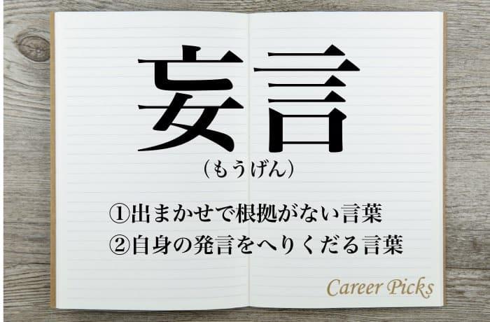 妄言」の意味!「虚言」との違いって?類語や使い方も解説 | Career-Picks