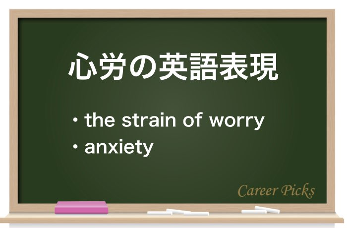 心労の英語表現