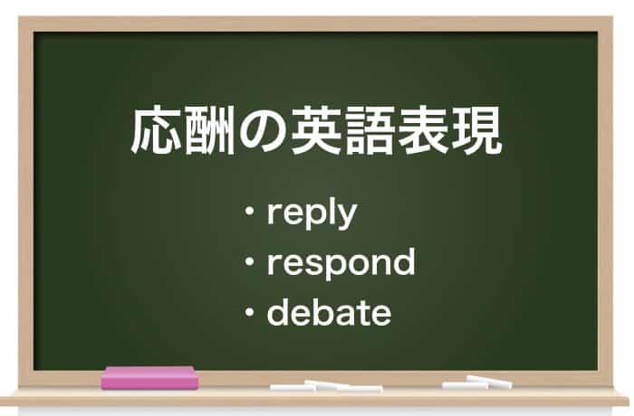 応酬の英語表現