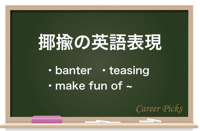 揶揄の英語表現