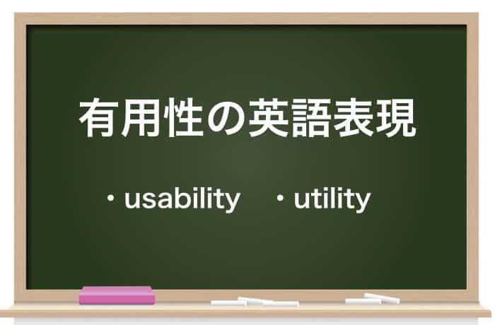 有用性の英語表現