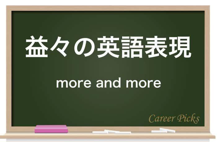 益々の英語表現