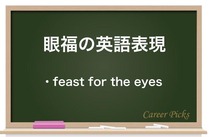 眼福の英語表現