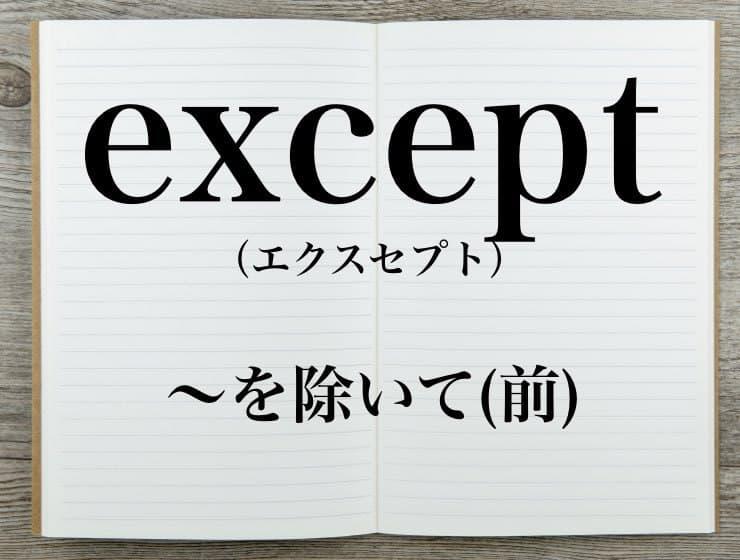 except の意味とは