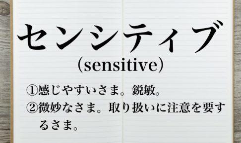 センシティブの意味とは