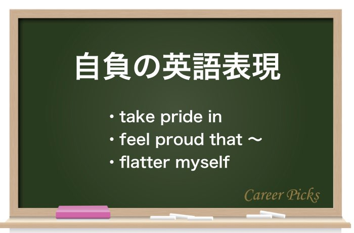 自負の英語表現