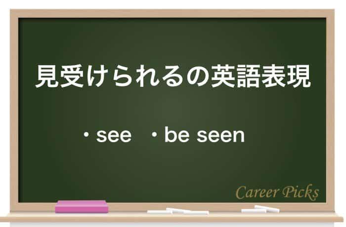見受けられるの英語表現