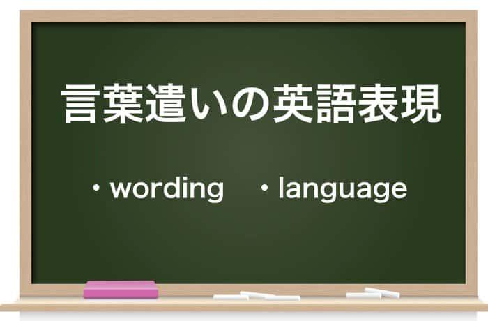 言葉遣いの英語表現
