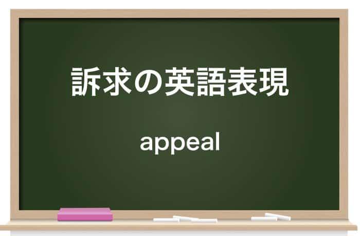 訴求の英語表現