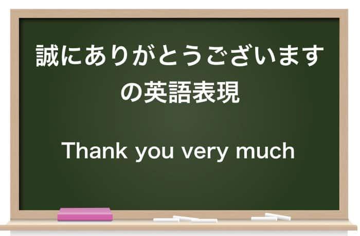 誠にありがとうございますの英語表現