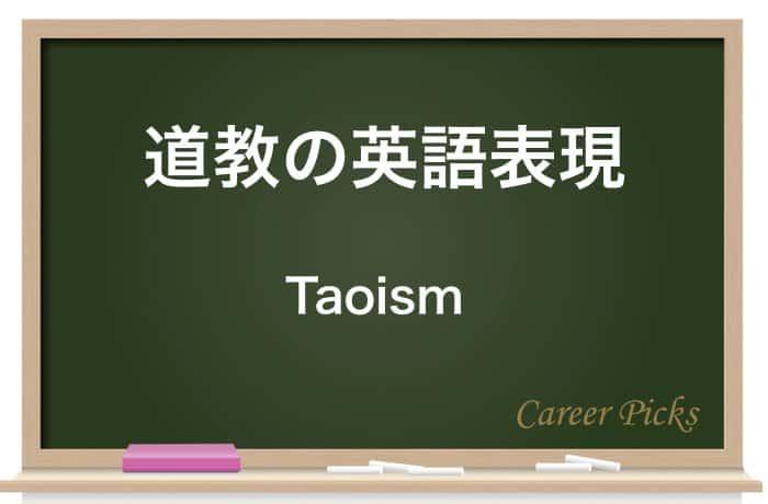 道教の英語表現