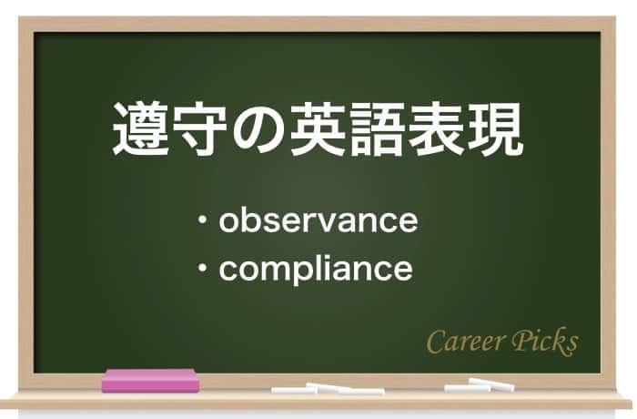 遵守の英語表現