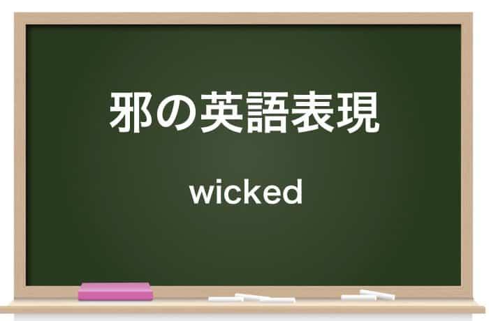 邪の英語表現