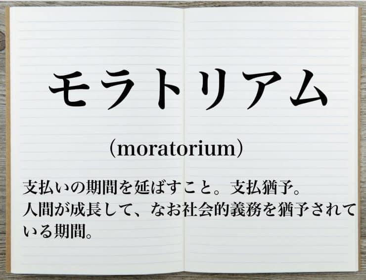 モラトリアムの意味とは
