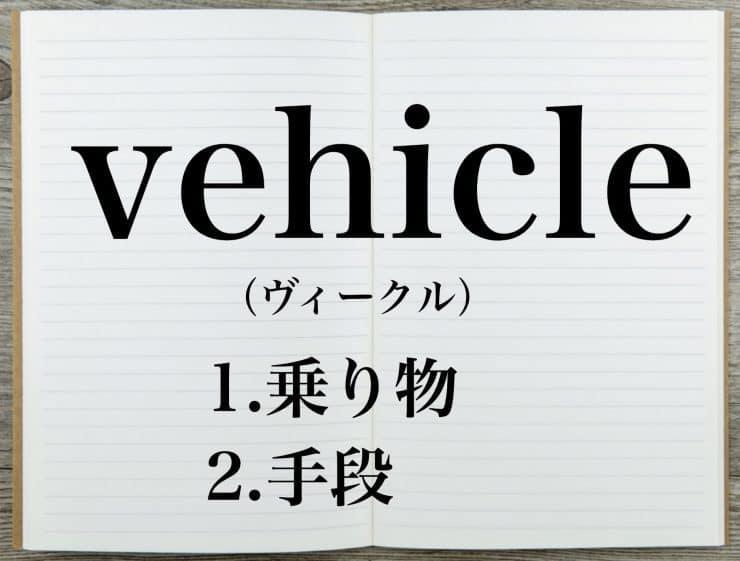 vehicleの意味とは