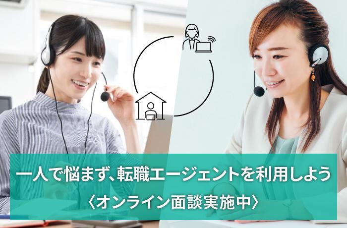 転職エージェント(オンライン面談)