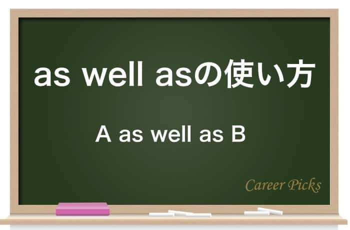 as well asの使い方