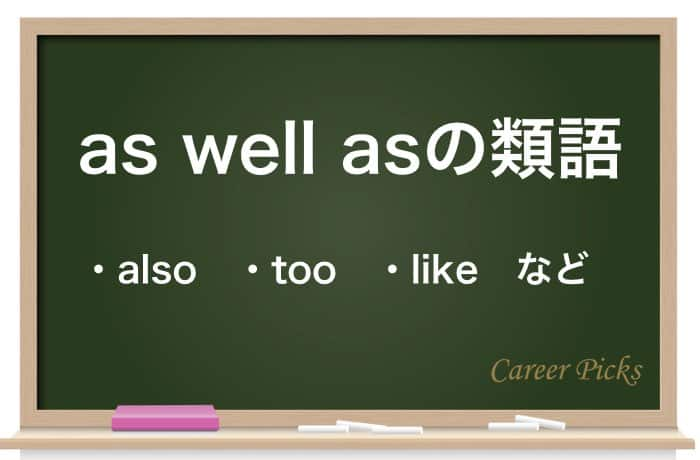 as well asの類語