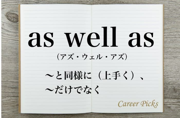 as well asの意味とは