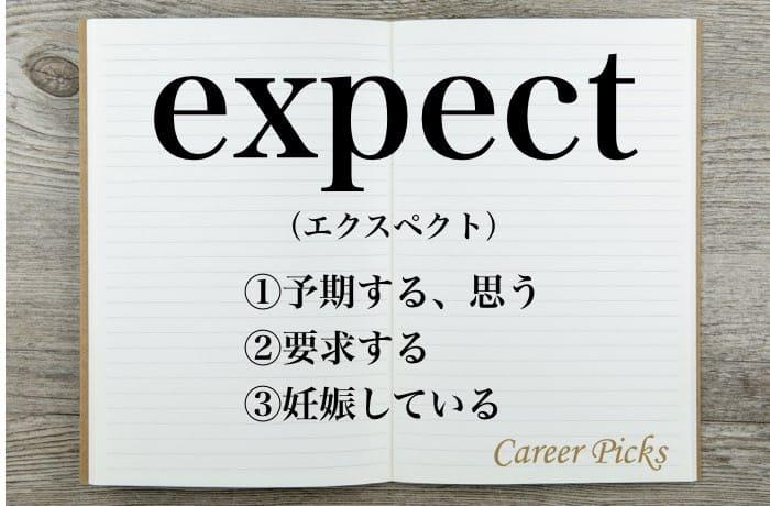 expectの意味とは
