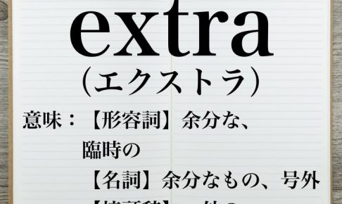 extraの意味とは