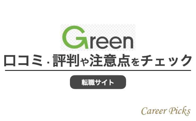 green転職サイト口コミ
