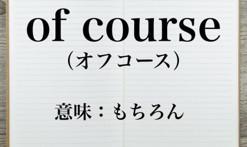 of courseの意味とは