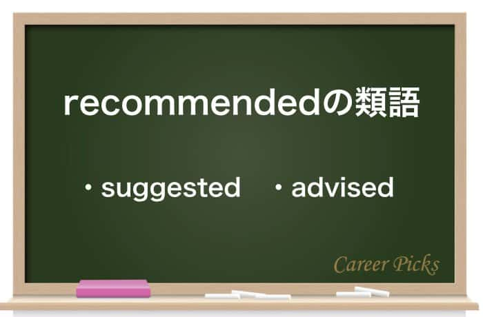 recommendedの類語