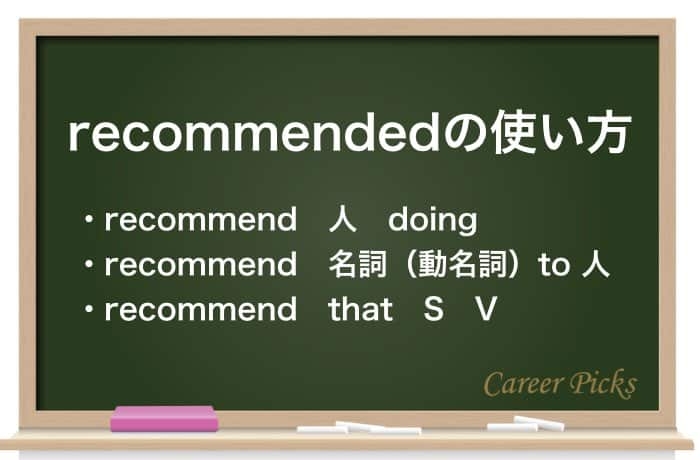 recommendedの使い方