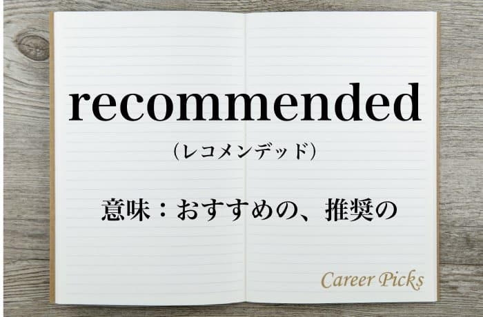 recommendedの意味とは