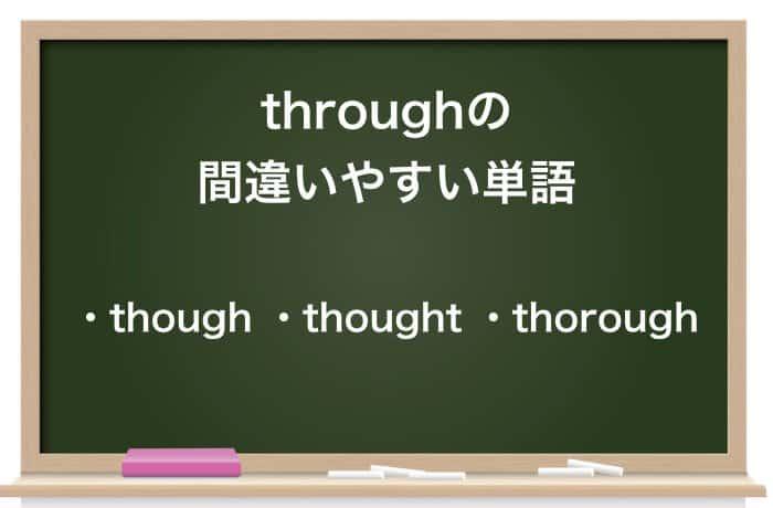 throughの間違いやすい単語