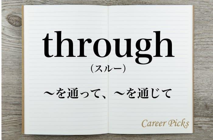 throughの意味とは