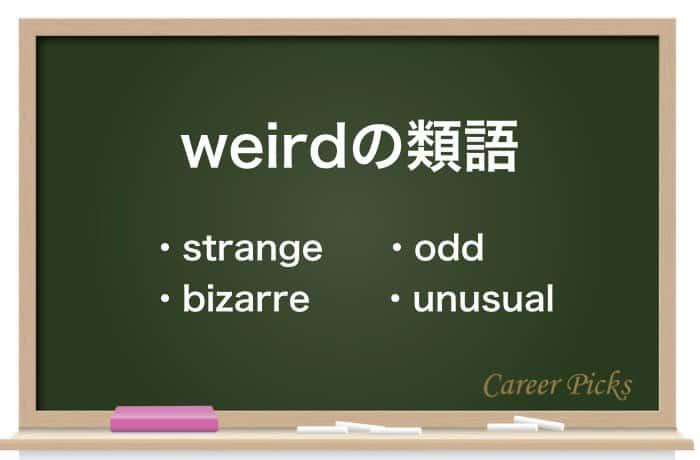 weirdの類語