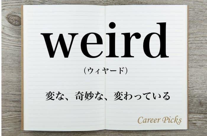 weirdの意味とは