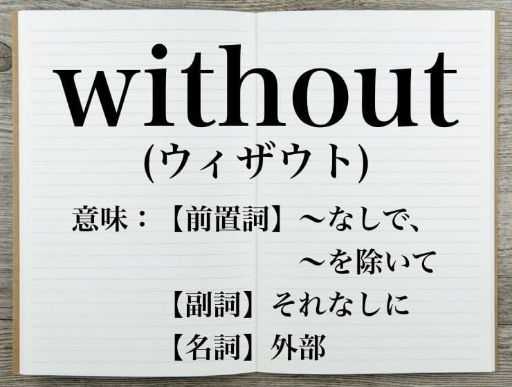 withoutの意味とは