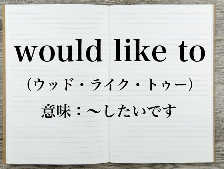 would like toの意味とは