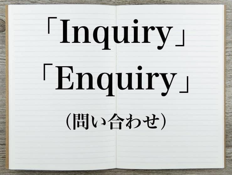 「Inquiry」「Enquiry」の意味とは