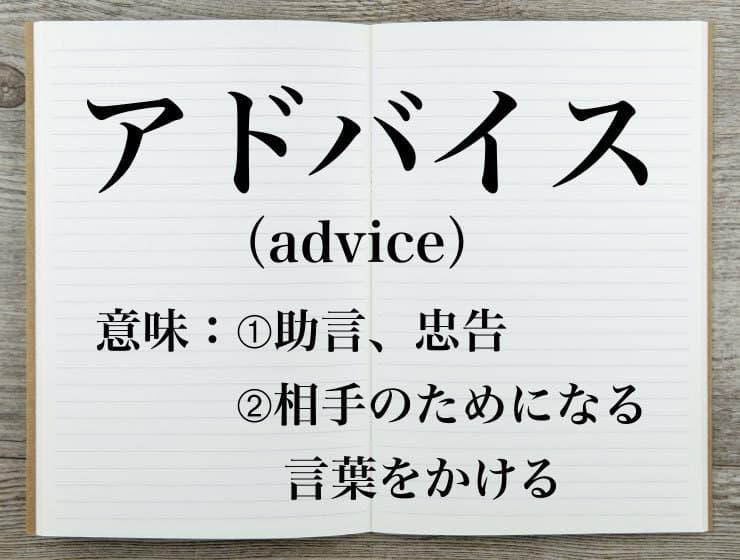 アドバイスの意味とは