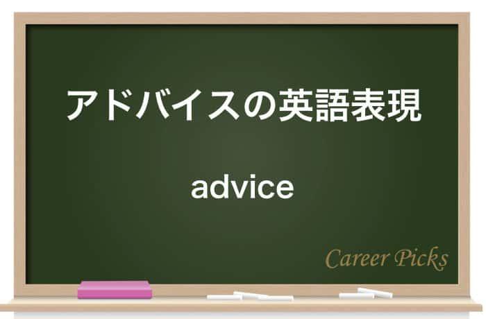アドバイスの英語表現