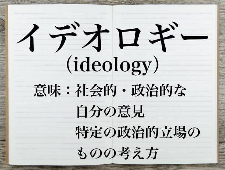 イデオロギーの意味とは