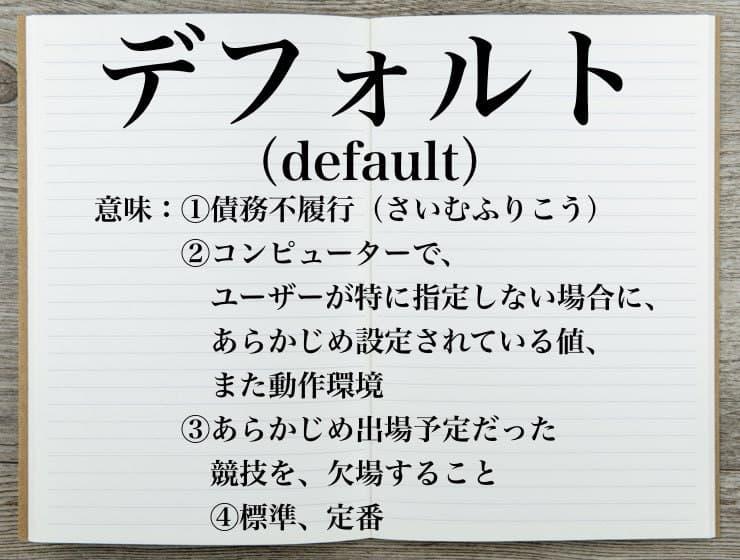 デフォルトの4つの意味とは?使う時のポイントや類語も併せて解説 ...