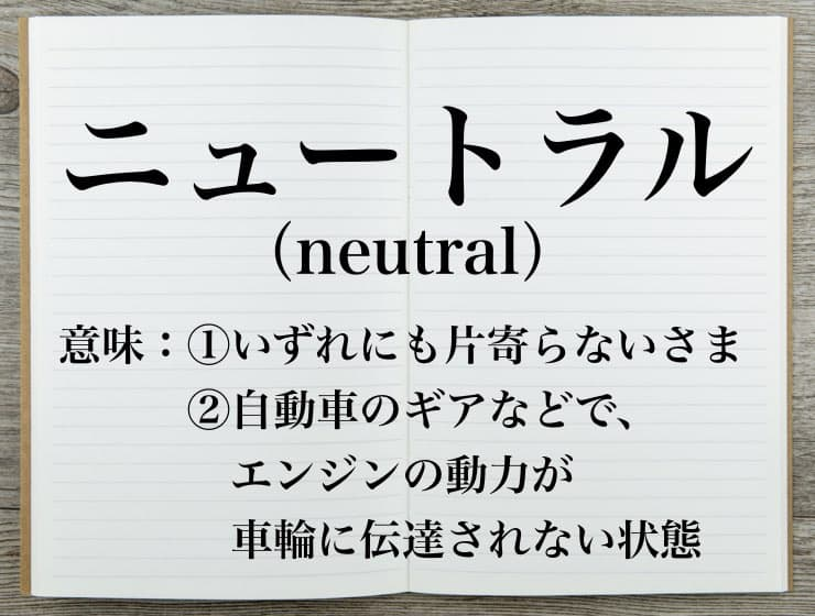 ニュートラルの意味とは