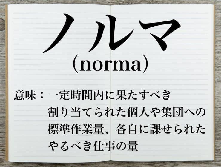 ノルマの意味とは