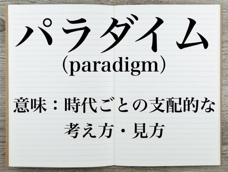 パラダイムの意味とは