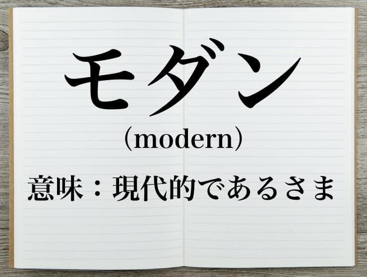 モダンの意味とは