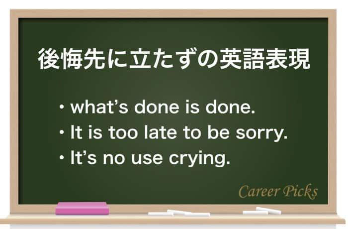 後悔先に立たずの英語表現